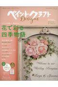 ペイントクラフトデザインズ Vol.16の本