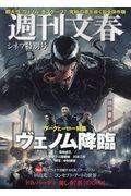 週刊文春シネマ特別号の本