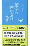 漢字の使い分け辞典の本