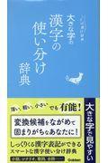 大きな字の漢字の使い分け辞典の本