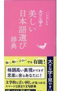 大きな字の美しい日本語選び辞典の本