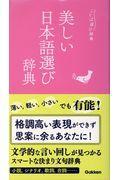 美しい日本語選び辞典の本