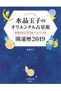 水晶玉子のオリエンタル占星術幸運を呼ぶ365日メッセージつき開運暦 2019の本