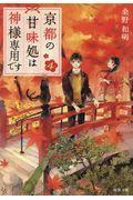 京都の甘味処は神様専用です 4の本
