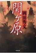 関ヶ原の本