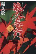 浪人奉行 5ノ巻の本