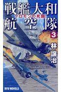 戦艦大和航空隊 3の本