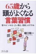 65歳から頭がよくなる言葉習慣の本