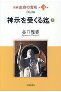 新編生命の實相 第31巻の本