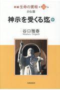 新編生命の實相 第32巻の本