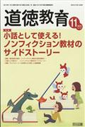 道徳教育 2018年 11月号の本