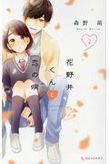 花野井くんと恋の病 2の本
