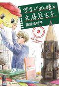 きまじめ姫と文房具王子 2の本