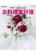 主婦と生活お料理家計簿 2019年版の本