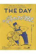 THE DAY no.27(2018 EARLY SUMMER ISSUE)の本