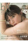 blt graph. vol.36 (2018 OCTOBER)の本