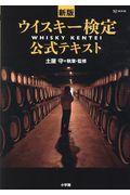 新版 ウイスキー検定公式テキストの本