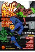ペーパーホラーショー 02の本