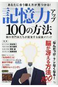 記憶力アップ100の方法の本
