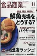 食品商業 2018年 11月号の本