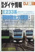 鉄道ダイヤ情報 2018年 11月号の本