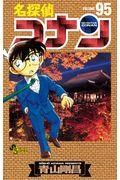名探偵コナン95の本