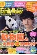 関西Family Walker 2018−19秋冬号の本