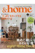 &home vol.59の本