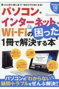パソコン・インターネット・Wi−Fiの困ったを1冊で解決する本の本