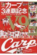 カープ3連覇記念マルチジップバッグBOOKの本