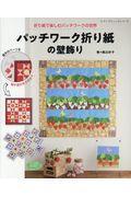 パッチワーク折り紙の壁飾りの本