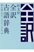 第五版 旺文社全訳古語辞典の本