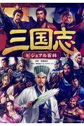 三国志ビジュアル百科の本