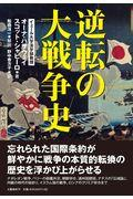 逆転の大戦争史の本