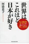 世界はこれほど日本が好きの本
