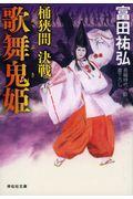 歌舞鬼姫 桶狭間決戦の本