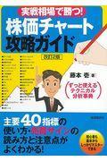 改定2版 実戦相場で勝つ!株価チャート攻略ガイドの本