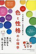 色と性格の心理学の本