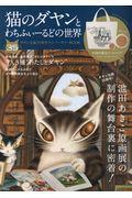 猫のダヤンとわちふぃーるどの世界 ダヤン生誕35周年アニバーサリーBOOKの本