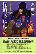 探偵、暁に走るの本