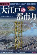 歴史REAL大江戸の都市力の本
