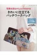 写真を見ながらコツがわかるきれいに仕立てるパッチワークバッグの本