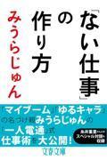 「ない仕事」の作り方の本