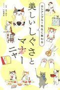 ロシアンブルー先生に教わる美しいしぐさとマニャーの本