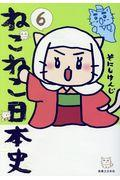 ねこねこ日本史 6の本