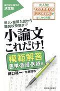 小論文これだけ! 模範解答医学・看護・医療編の本