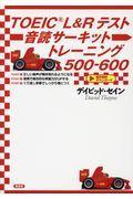 TOEIC L&Rテスト音読サーキットトレーニング500ー600の本