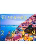 JTBのカレンダー美しき世界の絶景 2019