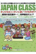 JAPAN CLASSオレたちはニッポンに追いつけるのか?の本