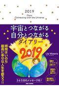 宇宙とつながる自分とつながるダイアリー 2019の本